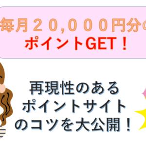 【即解決!】ポイントサイトで毎月20,000円相当のポイントを稼ぐコツを大公開!