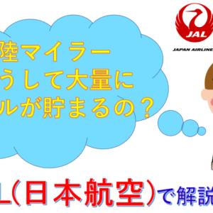 【JAL】陸マイラーのマイルの貯め方!どうして大量にマイルが貯まる?