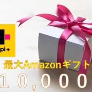 【ハピタス】Amazonギフト券10,000円キャンペーン!新規登録は今がチャンス!