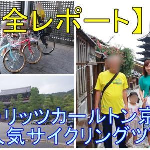 京都の朝はサイクリングツアーで決まり!リッツカールトン京都の大人気アクティビティをレポート!