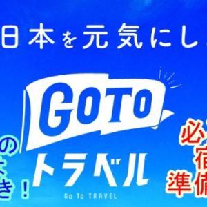 【速報】GoToトラベルキャンペーン事務局とは?旅行後の割引申請方法を実践&分かりやすく解説!