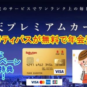 【9月:最大5000pt】楽天プレミアムカードのお得な入会キャンペーン!最大の魅力はプライオリティパス付き年会費最安値
