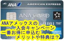 【9月:38,000マイル】ANAアメックスのお得な入会キャンペーン,メリット,特典まとめ!無料でハワイ旅行に行ける!
