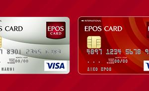 【9月:9,700円相当】エポスカードはポイントサイト経由がお得!年会費無料で海外旅行保険つきの10大特典や入会キャンペーンを解説