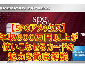 年収600万円以上が使いこなせる!人生を豊かにするSPGアメックスカード