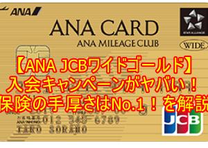 【10月最新】ANA JCBワイドゴールドのキャンペーンで117,450マイル獲得!JCBのキャンペーンが激アツ!お得なポイントサイトやメリットも解説!