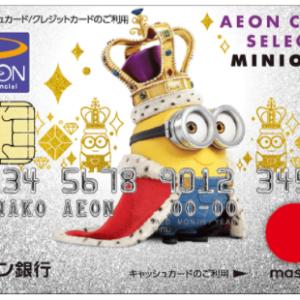 【10月:7,500円相当】イオンカードセレクトミニオンで映画がいつでも1,000円!ポイントサイトからの入会キャンペーンでさらに現金キャッシュバックできる!