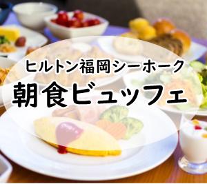 【ゴールド会員は朝食無料】ヒルトン福岡シーホークの朝食ブッフェを親子で優雅に楽しむ方法をブログレポ!(2020年11月)