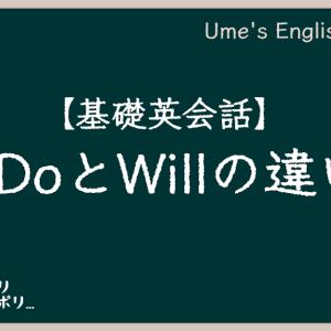 【基礎英会話】疑問文Do youとWill youの使い方、間違ってる?!疑問文の違いについてモヤモヤ解決!