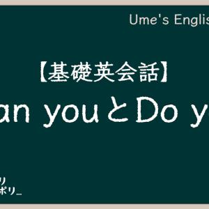 【基礎英会話】Can you speak Japanese?とDo you speak Japanese?何が違う?