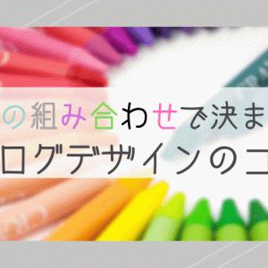 配色の組み合わせで決まる!おしゃれなブログデザインのコツ