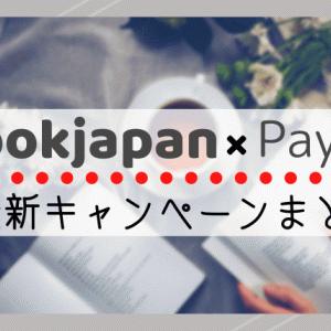 【最新版】ebookjapan×PayPayで超お得!最大50%還元キャンペーン