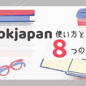 【2020年版】電子書籍サイトebookjapanの使い方