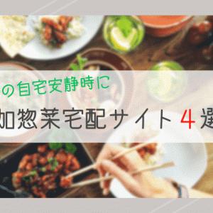 妊娠中の自宅安静時の食事に!無添加惣菜のおすすめ宅配サイト4選!