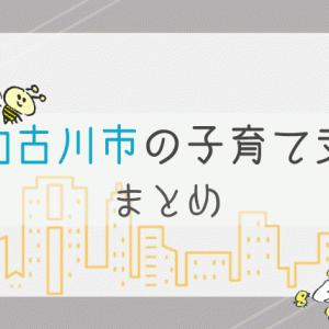 加古川市が子育てしやすい街になる?新子育て支援サービスの概要