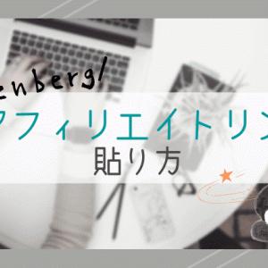 【超初心者向け】エディタGutenbergでのアフィリエイトリンク貼り付け方法【JIN】