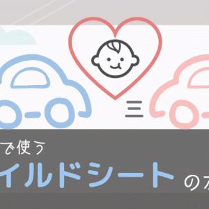 軽自動車で使うチャイルドシートを選ぶときにおさえる2つのポイント