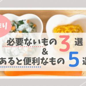 【まとめ】離乳食作りで必要ないもの3選、あると便利なもの5選