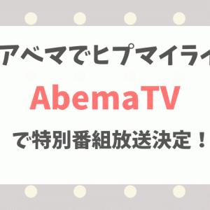 【アベマでヒプマイライブ】AbemaTVでヒプマイ特別番組放送決定!