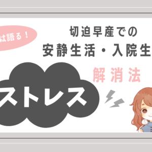【経験談】切迫早産での安静生活・入院生活のストレス解消法を紹介!