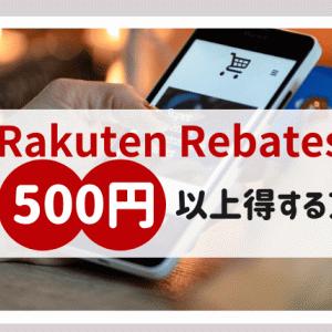 楽天Rebates(リーベイツ)経由のネットショッピングで500円以上得する方法