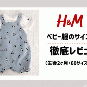 【最新】H&Mベビー服のサイズ感を徹底レビュー 【生後2ヶ月】
