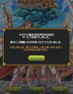オオカミ姫 サービス終了