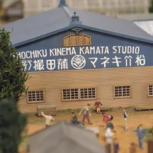 蒲田駅の密かなスポット?松竹キネマ蒲田撮影所跡に行ってみた!