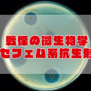 戦慄の微生物学教室〜セフェム系抗生物質編〜