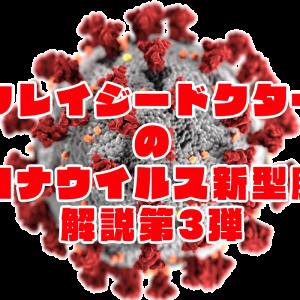 コロナウイルスの新型肺炎について思うこと第3弾