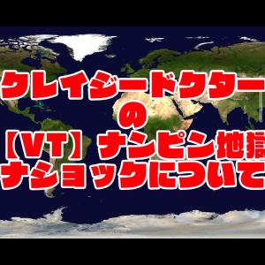 クレイジードクターの【VT】ナンピン地獄、界王拳5倍、コロナショックについて解説