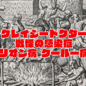 戦慄の感染症〜プリオン病・クールー病編〜