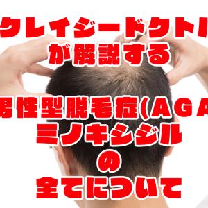 クレイジードクトルのハゲ万歳~男性型脱毛症(AGA)とミノキシジルの全てについて