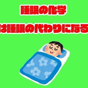 クレイジードクトルの語る睡眠の化学〜薬は睡眠の代わりになるか〜