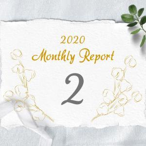 【活動記録】2020年2月のふり返り