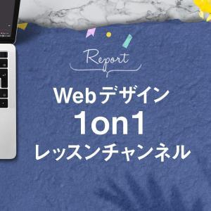 『Webデザイン1on1レッスンチャンネル』受講の感想