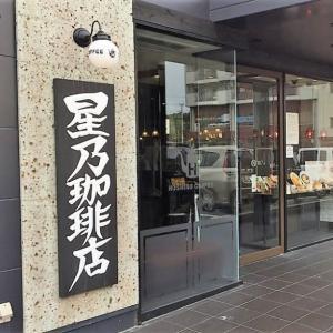 打合せの前に、星乃珈琲店で美味しいコーヒーを楽しみました!
