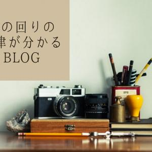 ブログのネタに困ったら、聞かれたことや勉強したいことを書けばいい