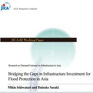 アジアのインフラ需要にかかる研究(防災)