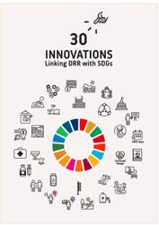 SDGと繋がる防災の30のイノベーション 発明
