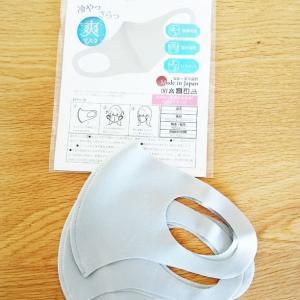 「洗える接触冷感UVカットマスク」を購入しました