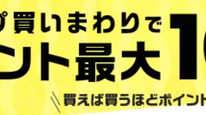 「お買い物マラソン」で楽天ROOMの売り上げアップを目指す!