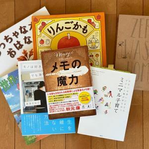 【本】ブックカバーチャレンジで紹介した7冊を一気に紹介!