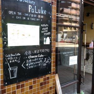 チーズケーキのお店、茗荷谷Paluke