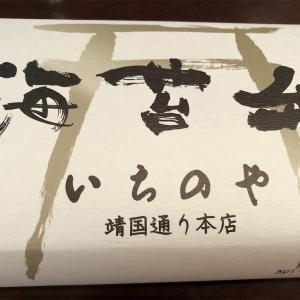 1000円の海苔弁