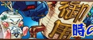 モンスト 英雄の神殿 ワンパンしていいの?