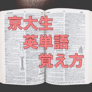 現役京大生直伝!英単語の覚え方