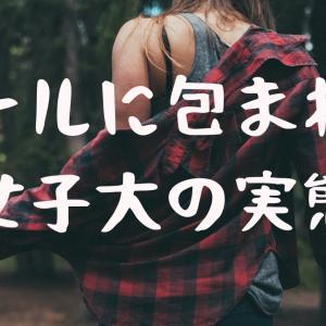 津田塾生が解説!あなたの女子大のイメージを覆す!〜入試、受験、大学生活、就職について〜