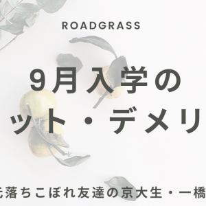 京大生が解説!9月入学のメリット、デメリット