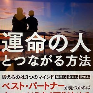運命の人を引き寄せる方法??!「運命の人とつながる方法」という本を参考に4つのステップで紹介!